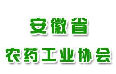 安徽省农药工业协会