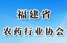 福建省农药行业协会