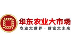 华东农业大市场