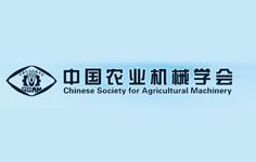 中国农业机械学会