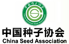 中国种子协会
