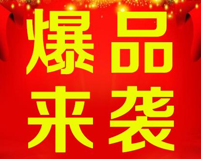 11月4日,抢占东北市场正当时,一大波优质爆款产品火热来袭!