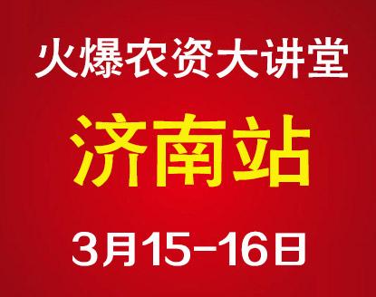 打破传统,精准招商!火爆农资大讲堂6大优势,助你掘金华东市场!