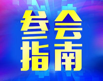 【齐乐娱乐大讲堂石家庄站】厂商参会常见问题详解!
