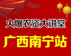 2017火爆农资大讲堂订货会广西南宁站