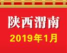 2019火爆农资大讲堂第35期果树新零售峰会渭南站
