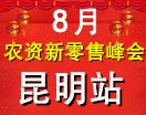2018火爆农资大讲堂第32期农资新零售峰会昆明站