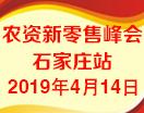 2019火爆农资大讲堂第37期果树新零售峰会手石家庄站