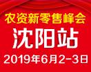 2019火爆农资大讲堂第38期农资新零售峰会沈阳站