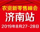2019火爆农资大讲堂第40期农资新零售峰会济南站