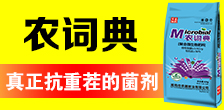 潍坊市农腾肥业有限公司