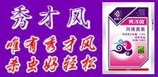 河南田秀才集团(盛农植保科技有限公司)