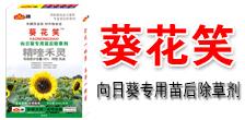 郑州笑牌农化有限公司