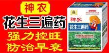 河南神农农作物保护有限公司