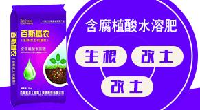 河北百斯基农农业科技万博manbetx官网客服