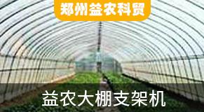 郑州益农科贸有限公司