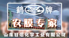 山东日信化学工业有限公司