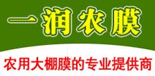青州市一润农膜厂