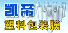 武汉市凯帝塑料制品有限公司