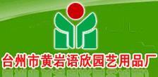 台州市黄岩语欣园艺用品厂