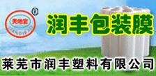 莱芜市润丰塑料制品有限公司
