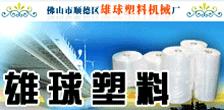 佛山市顺德区雄球塑料机械厂