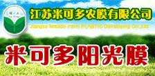 江苏米可多农膜发展有限公司