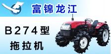 富锦龙江拖拉机有限责任公司