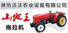 潍坊沃沃农业设备有限公司