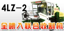 浙江三联收割机制造有限公司