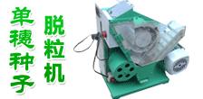 河南新乡卫辉市鑫农科机械厂