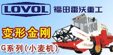 福田雷沃国际重工股份有限公司