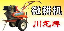 四川川龙拖拉机制造有限公司