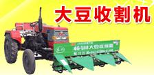 黑龙江省东兴永继农机制造有限责任公司