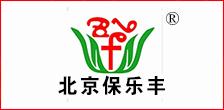 北京保乐丰农业科技有限公司