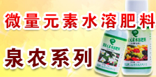 泉农(厦门)生物科技万博manbetx官网客服
