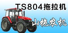 山拖农机装备有限公司