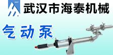 武汉市海泰机械有限公司