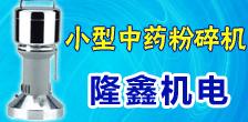 广东东莞市隆鑫机电设备有限公司