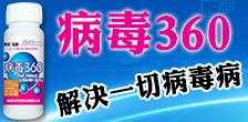 海南农歌生物科技有限公司