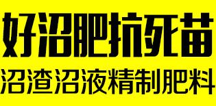 唐山明仁生物能开发有限公司
