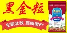河北行唐农旺肥业万博manbetx官网客服