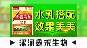 漯河鑫禾生物科技万博manbetx官网客服