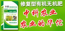 湖南省中科农业有限公司