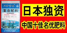 川琦伊藤(潍坊)农化有限公司