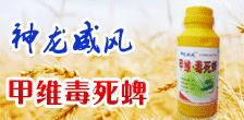 神龙农化(郑州)科技有限公司