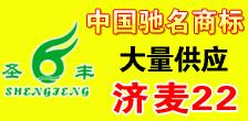 山东圣丰种业科技万博manbetx官网客服
