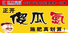 北京正开天力肥业有限公司