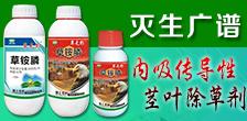广东润土农药作物科学有限公司