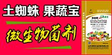 山东舜博农业科技有限公司